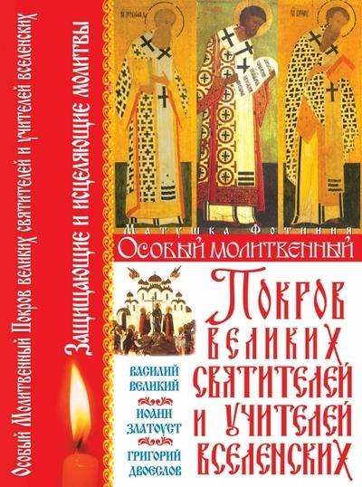 """Купить книгу """"Особый Молитвенный Покров великих святителей и учителей вселенских"""""""