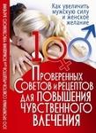 100 проверенных советов и рецептов для повышения чувственного влечения