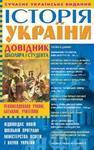 Історія України. Довідник школяра та студента