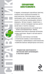 """Купить книгу """"Справочник анестезиолога"""""""
