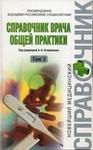 Справочник врача общей практики. В 2 томах. Том 2