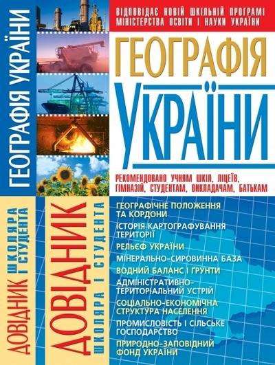 """Купить книгу """"Географія України. Довідник школяра і студента"""""""