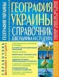 География Украины. Справочник школьника и студента