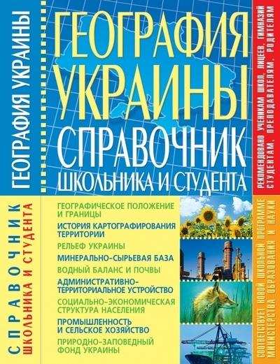 """Купить книгу """"География Украины. Справочник школьника и студента"""""""