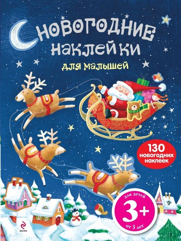 """Купить книгу """"Новогодние наклейки для малышей"""""""