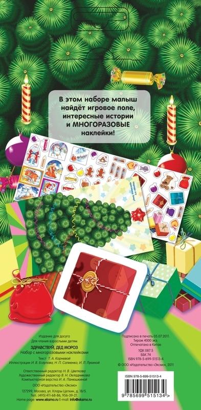 """Купить книгу """"Здравствуй, Дед Мороз. Многоразовые наклейки"""""""