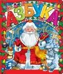"Купить книгу ""Азбука Деда Мороза"""