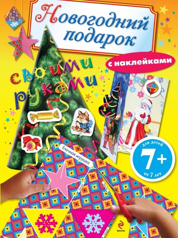 """Купить книгу """"Новогодний подарок своими руками (+ наклейки)"""""""
