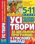 """Обложка книги """"Усі твори за шкільною програмою у стислому викладі. Українська і зарубіжна література. 5-11 класи"""""""