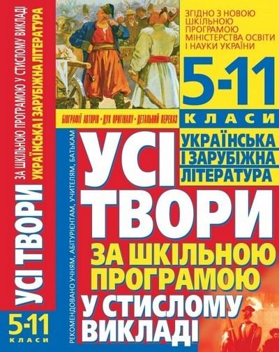 Усі твори за шкільною програмою у стислому викладі. Українська і зарубіжна література. 5-11 класи - купить и читать книгу