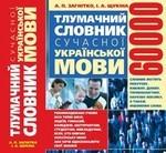 Тлумачний словник сучасної української мови. 60000 слів