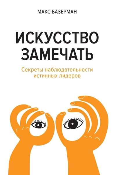 """Купить книгу """"Искусство замечать. Секреты наблюдательности истинных лидеров"""""""