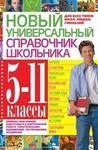 Новый универсальный справочник школьника: 5-11 классы