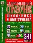 Современный справочник школьника и абитуриента. 5-11 классы