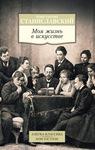Обложка книги Константин Станиславский