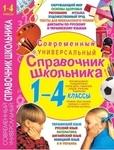 Современный универсальный справочник школьника. 1-4 классы