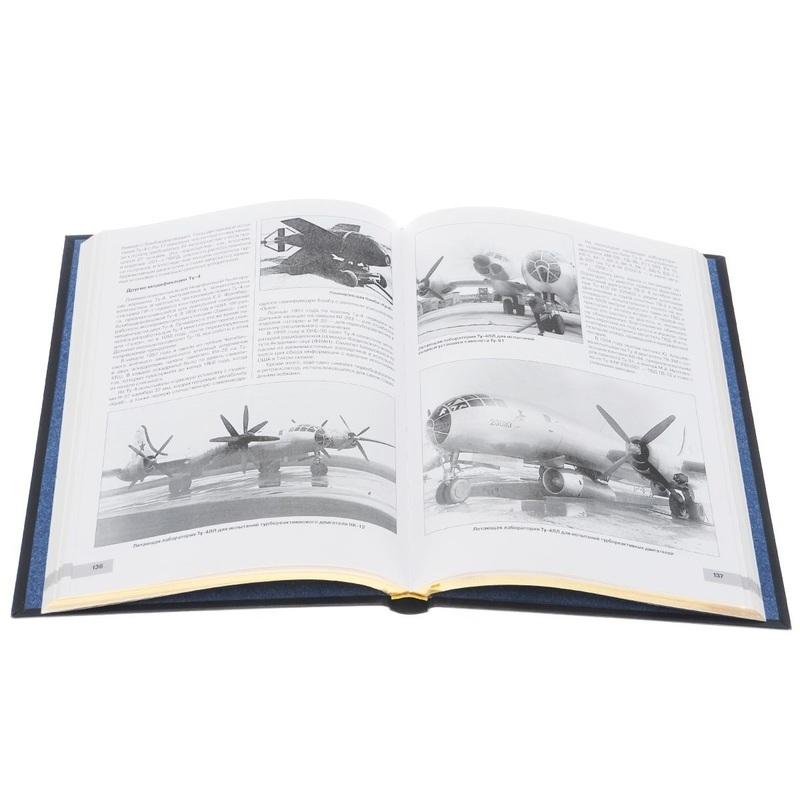 """Купить книгу """"Все боевые самолеты Туполева (эксклюзивное подарочное издание)"""""""