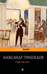 Обложка книги Александр Грибоедов