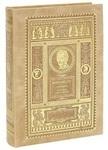 Государь. История Флоренции (подарочное издание)