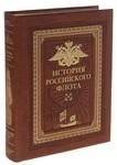История российского флота (эксклюзивное подарочное издание)