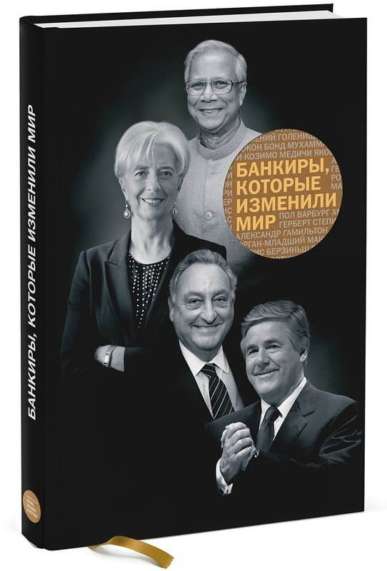 """Купить книгу """"Банкиры, которые изменили мир"""""""