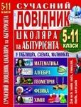 Сучасний довідник школяра та абітурієнта. 5-11 класи