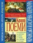 Українська класична література. Кращі поеми