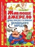 Живлюще джерело. Кращі прислів'я та приказки українського народу