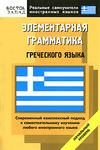 Элементарная грамматика греческого языка. Начальный уровень