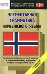 Элементарная грамматика норвежского языка
