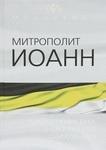Самодержавие духа. Очерки русского самосознания