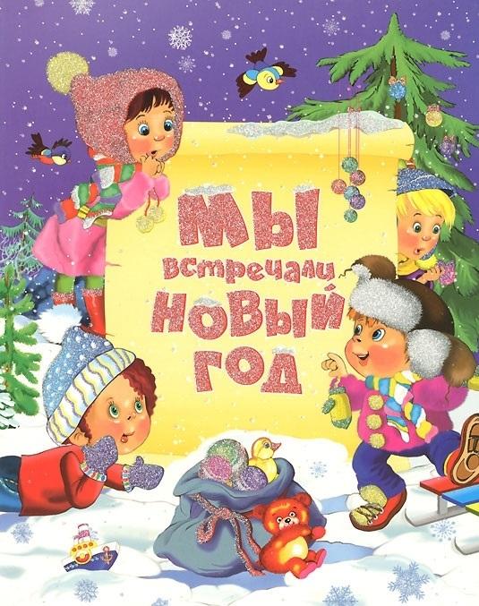"""Купить книгу """"Мы встречали Новый год"""""""