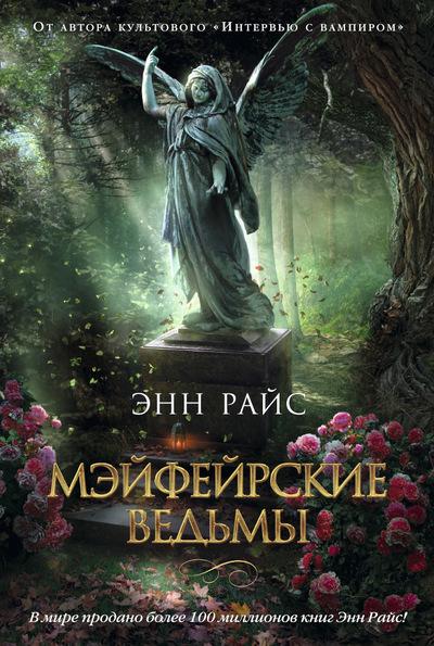 """Купить книгу """"Мэйфейрские ведьмы"""""""