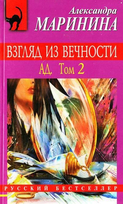 """Купить книгу """"Взгляд из вечности. Ад. В 2 томах. Том 2"""""""
