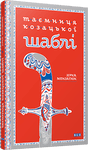 Обложка книги Зірка Мензатюк