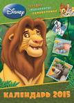 Календарь 2015 (на спирали). Персонажи Disney