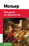 Обложки книг Жан Батист Мольер