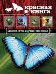 Красная книга. Бабочки, жуки и другие насекомые