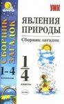 Явления природы. Сборник загадок. 1-4 классы