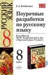 Поурочные разработки по русскому языку. 8 класс