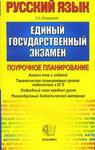 Русский язык. Поурочное планирование. Единый государственный экзамен