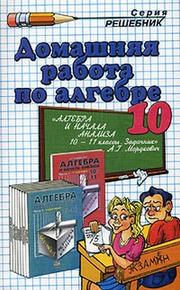 Читать книгу мордкович задачник 10-11 класс учебник