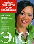 Новейшая энциклопедия счастья и благополучия - купить и читать книгу