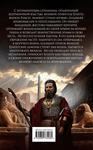 """Купить книгу """"Моисей. Последняя битва пророка"""""""