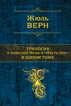 """Обложка книги """"Трилогия о капитане Немо и «Наутилусе» в одном томе"""""""