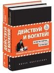 Действуй и богатей! Мощная система достижения целей (комплект из 2 книг + CD-ROM)