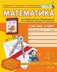 Математика. 4 клас. Робочий зошит