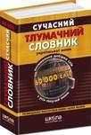 Сучасний тлумачний словник української мови. 60 000 слів