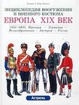 Европа, XIX век. 1850-1900. Франция - Великобритания - Германия - Австрия - Россия
