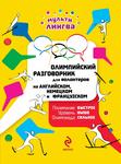 Олимпийский разговорник для волонтеров на английском, немецком и французском
